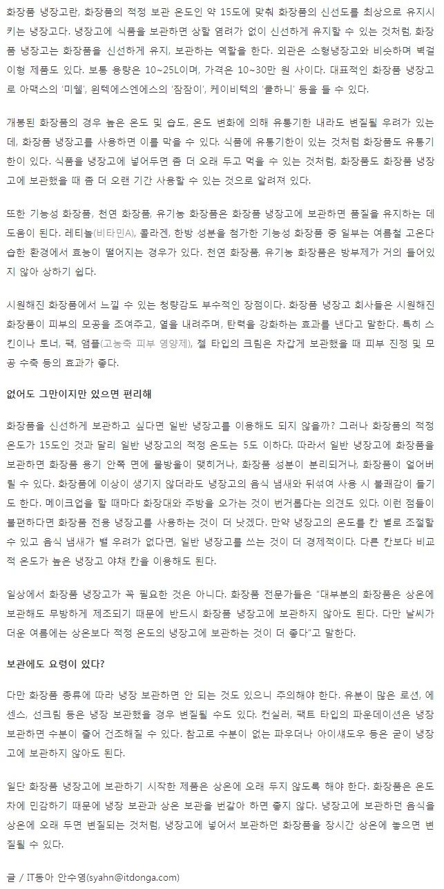 donga_com_20131205_135150.jpg
