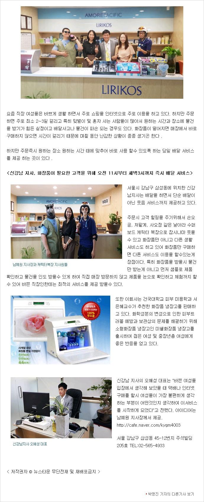 newstown_co_kr_20131205_121110.jpg